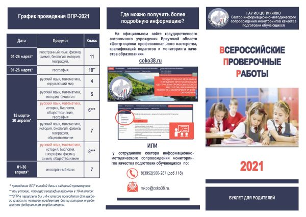 parents booklet v2 Страница 1